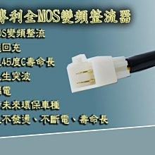 8微米 機車全MOS變頻整流器  山葉YAMAHA YZF-R15 v2.0專用版 專利技術不發燙 (M207)