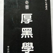 [文福書坊] 奇書厚黑學-李宗吾著-人性心理叢書-少數劃線、7成新