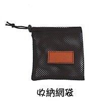 束口收納網袋〈L 號〉30x40cm/縮口網袋/收納袋/網袋/《EcoCAMP艾科戶外 中壢》