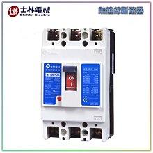 【達人水電廣場】士林電機 無熔線斷路器 無熔絲開關 NF100-CN 3P100A 3P75A 3P60A