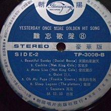 【采葳音樂網】西洋黑膠〝YESTERDAY ONCE MORE GOLDEN HIT SONGS難忘歌聲(8)〞848