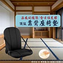 靠背座椅支撐墊 頂級靠背座椅墊  [台灣製作] 溫感記憶棉椅靠墊 合室椅 野餐椅 窗台椅 靠背墊 座椅墊 沙發墊