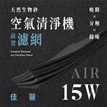 【買1送1】無味熊|佳醫 - AIR - 15W ( 1片 )