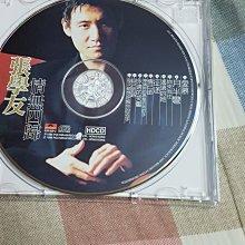 張學友情無四歸專輯cd