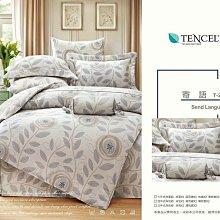 週年慶【嫁妝寢具】專櫃TENCEL .頂級萊賽爾100%天絲 加大6*6.2尺.七件式床罩組 內速加高35公分