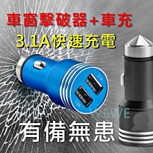 阿美的店]全金屬 車窗擊破器+2孔usb 鋁合金雙USB/3.1A 快速 安全多一份保障