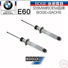 BMW 5系列 E60 後避震器 BOGE=SACHS OEM 林極限雙B