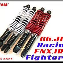 ξ 梵姆 ξ HC,HL,後避震,雙槍340 (JET,Racing,IRX,G6,FNX,Fighter 6)