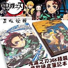 【快樂童年精品】正版授權~鬼滅之刃 36K 厚款硬皮筆記本