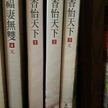 【超級賣二手書】文創風 香怡天下1-3(完) 作者:末節花開