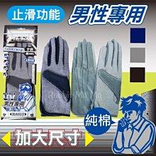 男性防曬手套/起豹男性抗UV純綿加大止滑手套1029抗紫外線/兔子媽媽