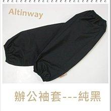 Altinway 辦公袖套 純黑 純棉布 (一雙入)防曬袖套  防污袖套 多功能  台灣製