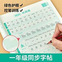 奇奇店a#一年級小學生字帖初學者語文生字同步描紅本控筆字帖#規格不同價格不同