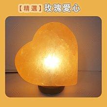 【最低價】精選鹽燈 愛心造型玫瑰鹽燈 贈底座電線組  現貨隨機快速出貨
