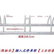 《意生》BCCN可無限組合可快速拆卸插入式自行車停車架 支車架展示架維修架置車架維修架修車架柱L型L形L行立車架