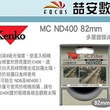 《喆安數位》Kenko MC ND400 82mm 多層鍍膜減光鏡 減9格光圈 ND鏡 拍瀑布 太陽 日全蝕 公司貨#1