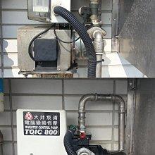 【 】*黃師傅*【大井泵浦5】 TQIC800B 1HP 電腦變頻恆壓泵浦 變頻加壓馬達 靜音加壓機