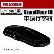 【YAKIMA】450L GrandTour 16 雙邊開車頂行李箱《曜石黑》#7394【EcoCamp艾科戶外│中壢】