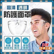 【防疫必備】防護面罩 透明防護面罩 球面防護面罩 兒童面罩 防疫面罩 防護罩 透明面罩 面罩 護鏡目 全臉面罩
