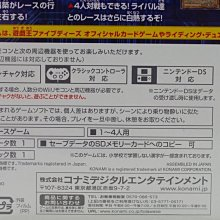 日版 Wii 遊戲王5Ds 飛輪破壞者 Wheelie Breakers