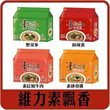【維力素飄香‧JKY的店】麻辣燙/野菜多/素紅燒牛肉/素排骨雞 / 5入/袋 純素。
