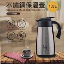 保溫壺|【現貨】不鏽鋼保溫壺 1500ml,可拆式壺蓋、按壓式給水,可以包溫保冷!
