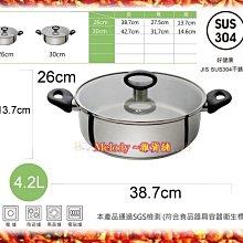 BUFFALO牛頭牌新小牛團圓火鍋26cm  304不鏽鋼 湯鍋 強化玻璃蓋  公司貨 小家庭專用