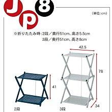 JP8 日本代購 BELLE MAISON DAYS 二層/三層 收納架 書架 二色 耐重5KG  下標前請問與答詢價