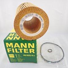 MANN 機油芯 HU925/4x 適用 BMW E46 E39 E60 E38 E65 E66 X3 X5 機油濾心