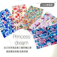 現貨(10入精裝版)專供日本出口外銷高品質設計師手繪公主系列三層防護溶噴口罩
