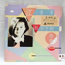 【聞思雅築】【黑膠唱片LP】【00060】江音潔---脫不下的指環【有附歌詞】