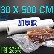 【極品生活】買越多越便宜~30*500 CM 紋路真空袋卷 SGS認證 網紋真空袋捲 可在一般真空封口機使用 真空包裝袋