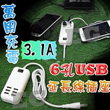 M1A60 萬用充電 大電流6USB充電器 3.1A 充電頭 手機充電頭 6USB 3.1A 6孔延長線插座 安全