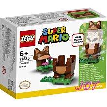 JCT LEGO樂高—71385 瑪利歐系列 狸貓瑪利歐 Power-Up 套裝