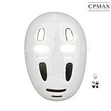 CPMAX 無臉男面具 cosplay面具 千與千尋面具 擬人面具 動漫風動漫節 道具裝扮 無臉男表演服 TOY40