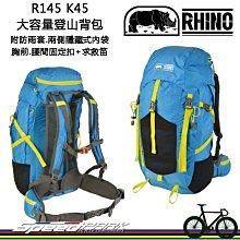 【速度公園】RHINO 犀牛 R145 登山背包 隱藏式防水套、置物袋 水袋吸管孔 腰間置物袋,登山背包 旅行 旅遊背包
