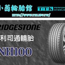 【員林 小茵 輪胎 舘】普利司通 NH100 205/65-15 達到低行駛油耗與高磨耗壽命的完美平衡。