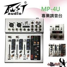 「小巫的店」實體店面*(MP-4U)BEST調音台.USB/AVX播放.舞台或外場混音使用