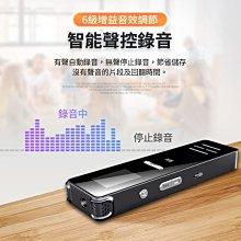 【高清專業降噪錄音筆 支援128G 有聲自動錄音 密碼保護 一鍵錄音 資料分類】錄音蒐證 錄音筆 錄音