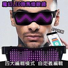 藍芽 客製化 LOGO LED眼鏡 跑馬燈眼鏡 藍芽眼鏡 發光眼鏡 夜店眼鏡 派對 夜跑【A99004801】塔克玩具