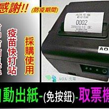 AOA自動出紙/裁紙叫號機按鈕取票排號機門診叫號取票輪流排號叫號流水號機抽牌取號排隊機製號機取票機強化版