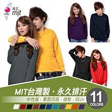 OK棒【A123】MIT台灣製 高機能抗菌抗UV3M中空紗吸濕排汗長袖T恤 不可思議的舒適 永久排汗 (滿件折扣碼現折)