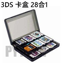 3DS 28合1 卡帶盒 卡盒 遊戲卡帶盒 遊戲收納盒 卡帶盒 New 3DS LL 卡帶收納盒