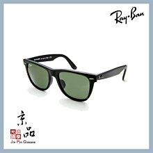 【RAYBAN】RB2140F 901S 54mm 霧黑 墨綠片 亞版 雷朋太陽眼鏡 公司貨 JPG 京品眼鏡