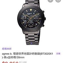 agnes b. 經典地圖 環遊世界 計時腕錶 專櫃正品 保固內 手錶 三眼計時