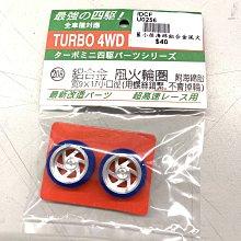 IDCF | Tamiya 田宮 四驅車 小徑 鎖框 鋁框 藍 不鬆脫 改裝 高品質 四驅軍團 U0256