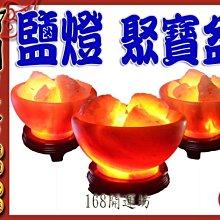 【168開運坊】鹽燈系列【 聚財-喜馬拉雅鹽燈//玫瑰鹽燈聚寶盆*1pcs】
