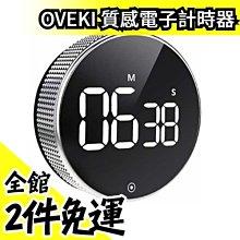 日本原裝 OVEKI 超質感黑電子計時器 磁鐵設計 大螢幕 定時器 料理計時器 倒數計時 時鐘 廚房計時器【水貨碼頭】