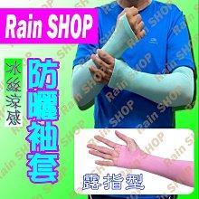 Rain SHOP健康襪館*冰絲涼感防曬袖套 登山健行 慢跑 打球 自行車 開車 釣魚 戶外活動 抗UV防紫外線 台灣製