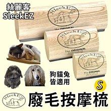 【三吉米熊】美國絲麗客SleekEZ廢毛按摩梳S號/狗貓兔皆可用/換毛季必備
